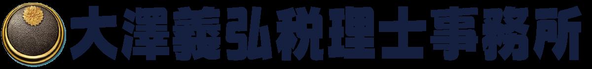 大澤義弘税理士事務所